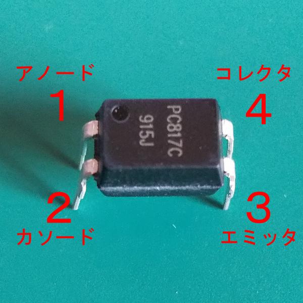 uses_photocoupler02